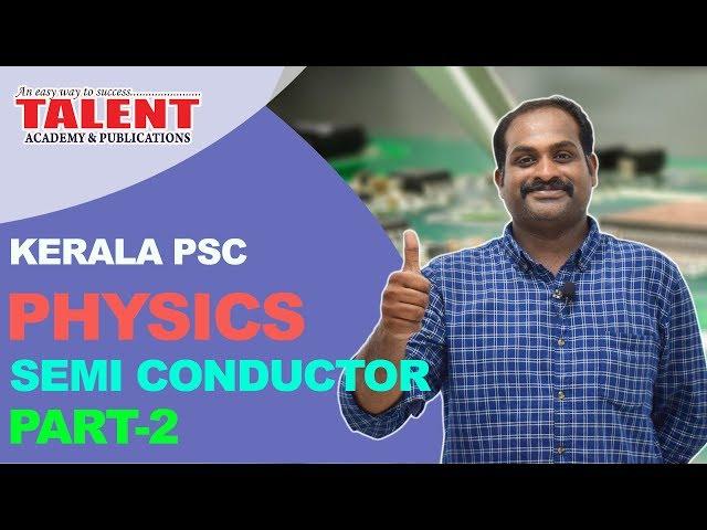 KERALA PSC | ASSISTANT GRADE | Secretariat Assistant | PHYSICS | SEMI CONDUCTORS PART 2