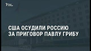 Госдепартамент США осудил приговор Павлу Грибу / Новости