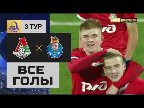 24.10.2018 Локомотив-м - Порту-м - 2:1. Все голы видео