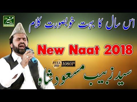 Naat By Syed Zabeeb
