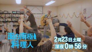 mqdefault - テレビ大阪真夜中ドラマ「面白南極料理人」TVOテレビ大阪2月23日(土)深夜24:56