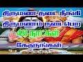 திருமண தடை நீங்கி திருமணம் நடை பெற /Thiruma Thadai  neengi  Thirumanam  Nadai  Pera