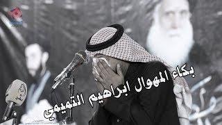 اغاني طرب MP3 عذرا يا صدر دربك صبح مكروه المهوال ابراهيم التميمي مهرجان مصابيح الدجى -الناصريه تحميل MP3