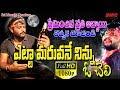 Yetta Maruvanenennu Ocheli    New Love Songs Telugu    Love Failure Songs    Private Love Songs video download
