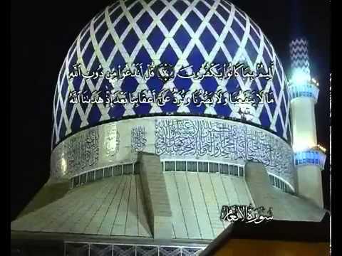 سورة الأنعام - الشيخ / محمود البنا - ترجمة فرنسية