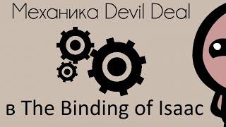 Механика сделок с дьяволом в The Binding of Isaac