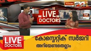 കോസ്മെറ്റിക് സർജറി – അറിയേണ്ടതെല്ലാം | NEWS 24-LIVE DOCTORS |