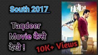 Taqdeer Hello Full South Indian movie dubbed in hindi | Taqdeer full Movie कैसे देखे | Akhil Movie