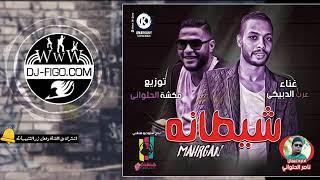 مهرجان شيهانه توزيع مكشة ال حلواني غناء عرب الدبيكي???????? تحميل MP3