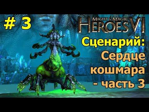 Герои меча и магии 3 или 5