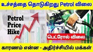 மீண்டும் உச்சத்தை தொடும் பெட்ரோல் விலை - வாகன ஓட்டிகளுக்கு அடுத்த அதிர்ச்சி | Petrol & Diesel