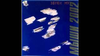 Zvuki Mu (Pyotr Mamonov) - Мыши 2002 / Mouse 2002 (Full Album, Russia, 2003)