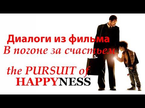 Диалоги из В погоне за счастьем. Английский язык по фильмам.