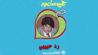 Red Habibi حميد منصور - رد حبيبي