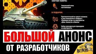 БОЛЬШАЯ ХАЛЯВА ОТ WG? ДЕНЬ ТАНКИСТА И АКЦИИ В World of Tanks