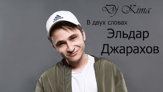 ДАЙ ЛЕЩА 4 сезон : Эльдар Джарахов DJ KIMA