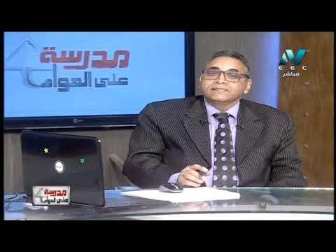 أحياء لغات 3 ثانوي حلقة 21  أ شريف فرغلي 05-02-2019