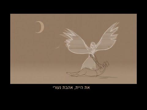 אהבת נעוריי אנימציה אמריקאית עם שירו של שלום חנוך בביצוע גדעון אפרתי