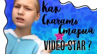 • Как скачать старую версию Video Star?| Как пользоваться платными эффектами? •