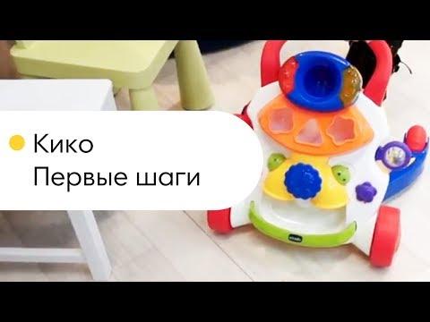"""Chicco игрушка-центр """"Первые шаги"""" 2 в 1 9м+"""
