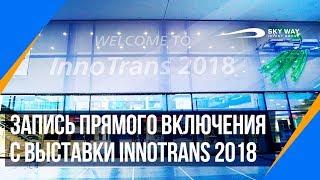 Запись прямого включения с выставки InnoTrans 2018