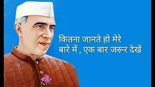 jawaharlal nehru ki jivani in hindi