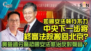 如國安法執行不力,中央下一步將終審法院搬回北京?黃營過分驚恐國安法懲治反對聲音?嘉賓:施永青、冼國林︱C對話︱20200710(Part 2/3)