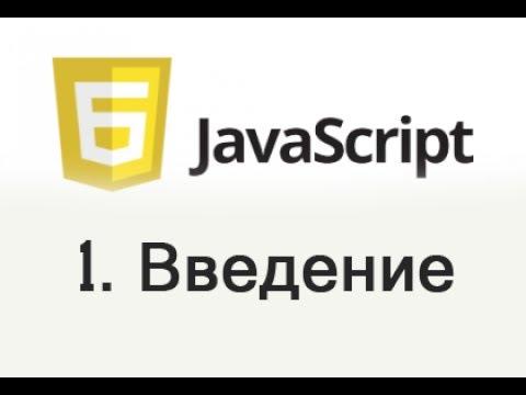 Изучение JavaScript с Нуля до Профи