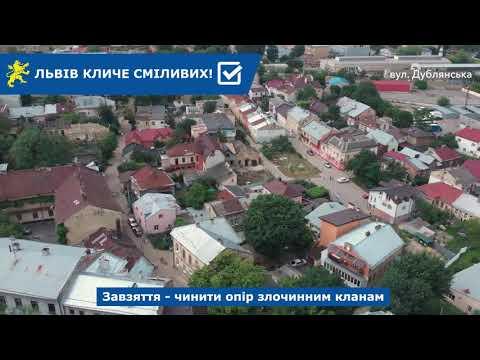 Над Левом: вул. Волинська, Зустрічна, Дублянська, Бобинського