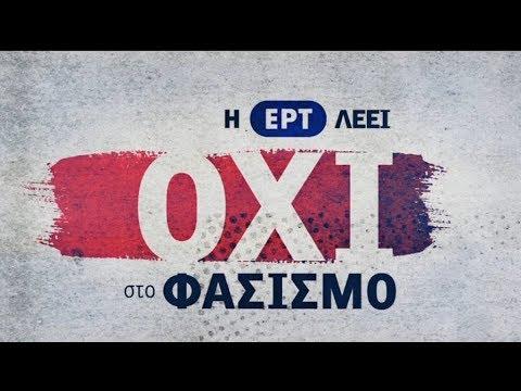 «H EΡΤ λέει όχι στον φασισμό» με τη Μαριλένα Κατσίμη και τον Πιέρρο Τζανετάκο   20/04/2019   ΕΡΤ