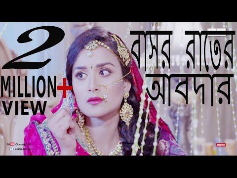 বাসর রাতের আবদার। Bengal Short Film 2019 | Basor Rater Abdar | Nadia | Bappi । Mahmud | Cinematic BD