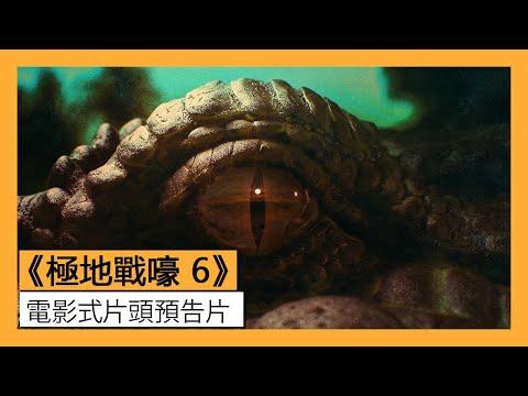 《極地戰嚎 6》電影式片頭預告片 @ Ubisoft Forward - Far Cry 6
