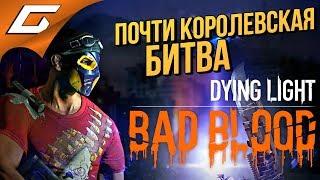 DYING LIGHT: Bad Blood ➤ ПочтиКОРОЛЕВСКАЯ БИТВА с ЗОМБИ