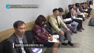 08 민선 7기 이재수 춘천시장 행복한 시민정부 준비위원회 활동결과 최종보고회