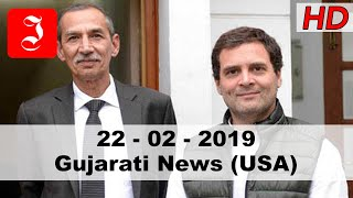News Gujarati USA  22nd Feb 2019