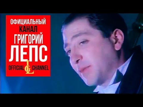 Григорий Лепс - Храни Вас Бог (Official video)