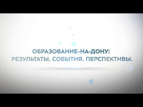 Отчет министерства общего и профессионального образования Ростовской области об итогах работы за прошедшие 5 лет, итогах реализации национальных проектов за 2019 год, задачах на 2020 год и до 2024 года