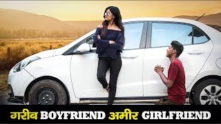 गरीब Boyfriend अमीर Girlfriend || Short Love Story || Unexpected Twist || Sahil And Shan Brothers