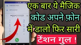 Most Useful Android Phone Magic Code For all Devices || Must try