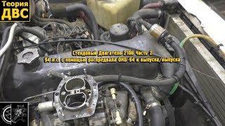 Стендовый Двигатель 2106 Часть 2 - 94 л.с. с помощью распредвала ОКБ-94 и выпуска/выпуска