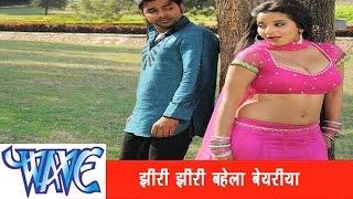 झीरी झिरी बहे बयरिया Jhiri Jhiri Bahe Bayariya - Pawan Singh - Bhojpuri Hit Songs 2015- Deah Pardesh