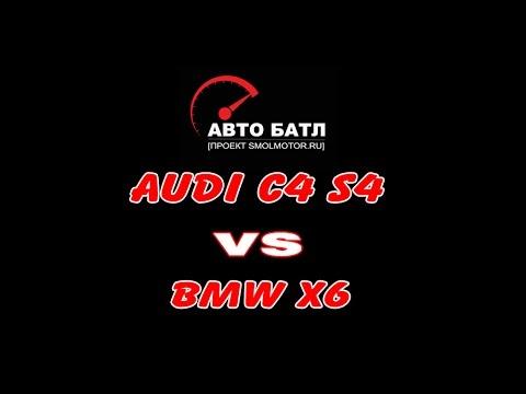 Заезд Ауди С4 S4 против BMW X6