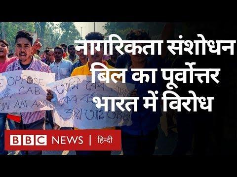 Citizenship Amendment Bill का Assam में विरोध (BBC Hindi)