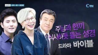 힐링토크 회복 331회 한끼 식사하듯 듣는 성경  -  드라마 바이블 팀