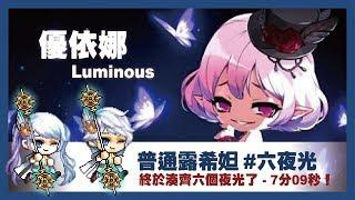 新楓之谷【普通露希妲】終於湊齊六個夜光了! - 7分09秒 #優依娜