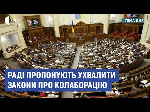Раді пропонують ухвалити закони про колаборацію | Ескендер Барієв | Тема дня