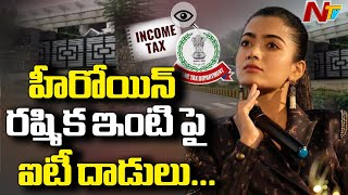 Breaking: IT Raids On Heroine Rashmika Mandanna House | Karnataka