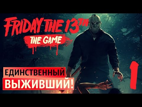 ДЖЕЙСОН ИДЕТ! ● Friday the 13th: The Game #1 [Beta]