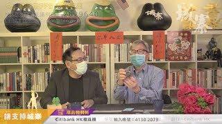 疫國求存 THE MODEL FAILS---中國模式在崩潰中 - 13/02/20 「彌敦道政交所」1/3