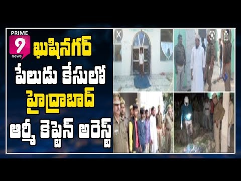 NIA Officers Detained Army Captain in Hyderabad over Kushinagar Mosque Blast Case| Prime9 News